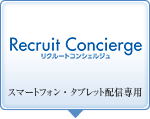 Recruit Concierge